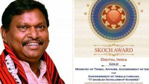 SKOCH 2020 award